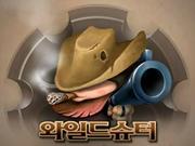 Cowboy Shooting Bottles